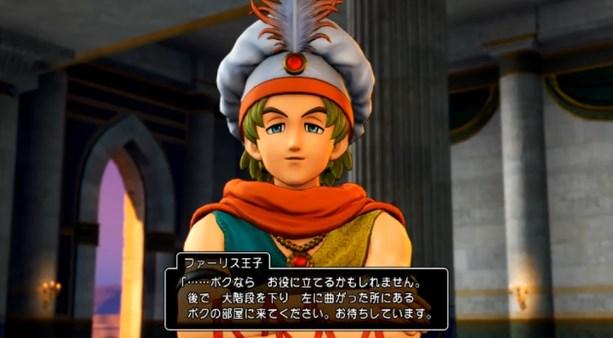 ドラゴンクエスト11PS4ゲームプレイ画面サマディー王国ファーリス王子の部屋に招待されたところ