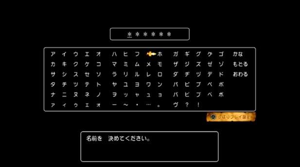 ドラゴンクエスト11PS4ゲームプレイ画面名前を決めてください