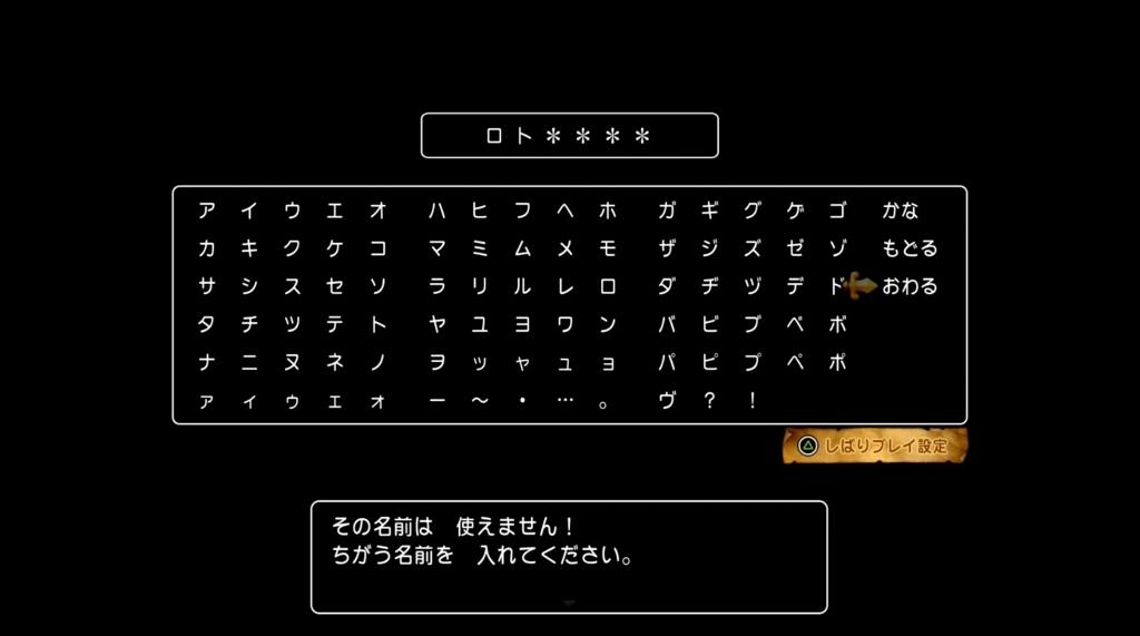 ドラゴンクエスト11PS4ゲームプレイ画面その名前は使えません!ちがう名前を入れてください。命名神マリナンに怒られる