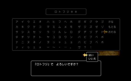 ドラゴンクエスト11PS4ゲームプレイ画面名前を決める勇者ロトフジ