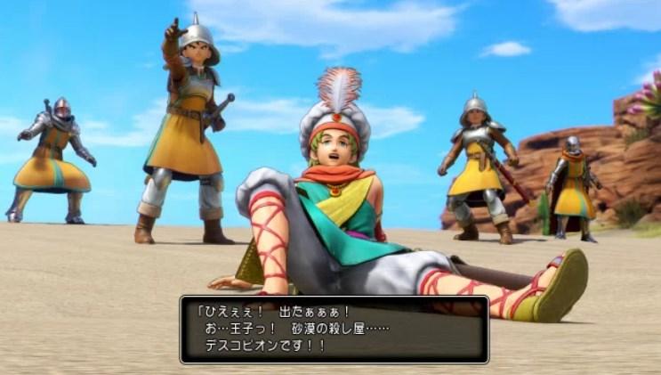 ファーリス王子の砂漠の殺し屋デスコピオン討伐で王子の腰が抜ける