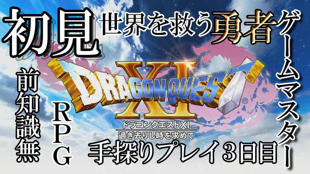 f:id:gamemasterfujisan:20170811082125j:plain