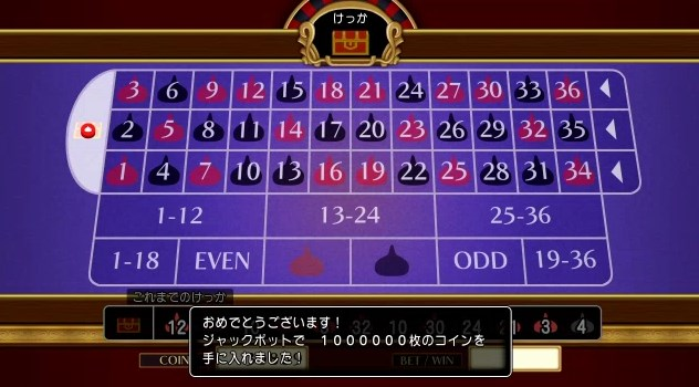 ドラクエ11ルーレットジャックポット当選して100万枚のコインが当たってる画面です