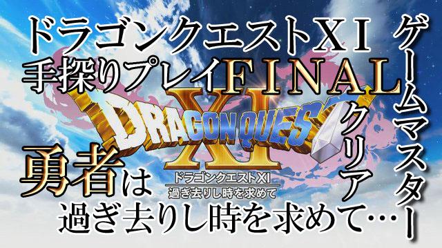 f:id:gamemasterfujisan:20170910141349j:plain