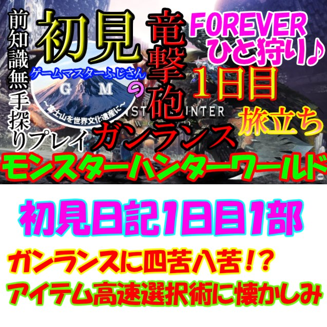 f:id:gamemasterfujisan:20180127154744j:plain