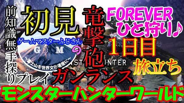 f:id:gamemasterfujisan:20180127163807j:plain