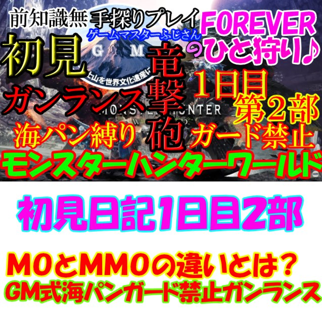 f:id:gamemasterfujisan:20180201063923j:plain
