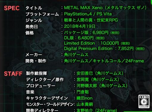 メタルマックスゼノの開発製作チームの人たちの名前が書かれてある公式HP画像