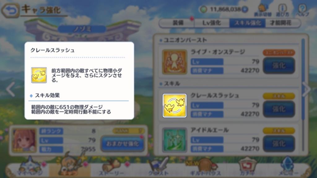 f:id:gamemasterfujisan:20180721182956j:plain