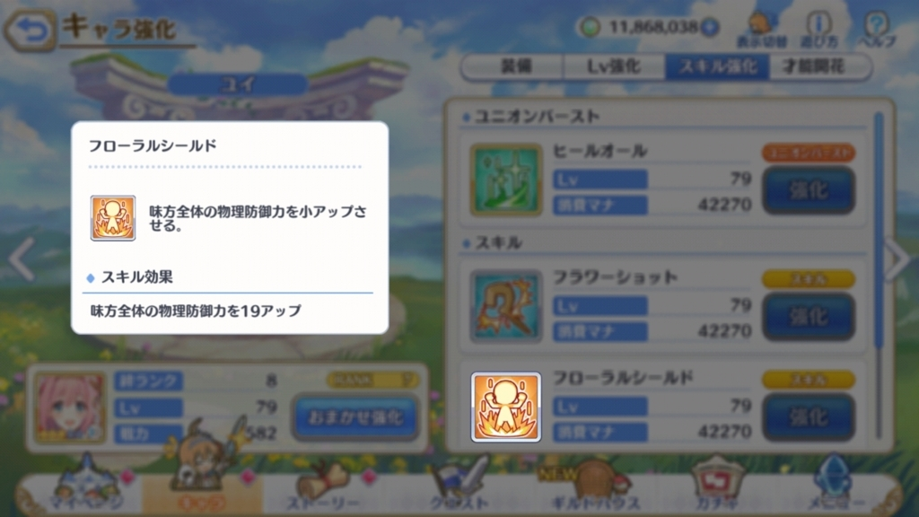 f:id:gamemasterfujisan:20180721202044j:plain