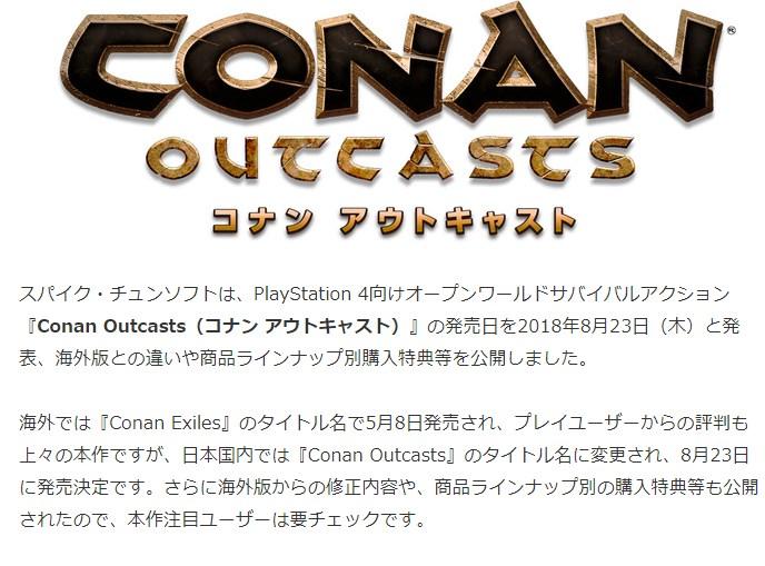 f:id:gamemasterfujisan:20180820215605j:plain