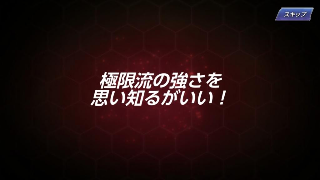 f:id:gamemasterfujisan:20180821110156j:plain