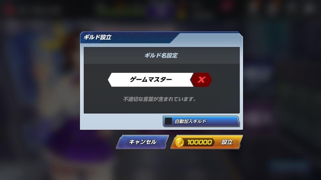 f:id:gamemasterfujisan:20180903151554j:plain