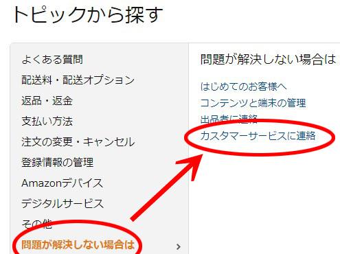 大手通販サイトアマゾン公式のカスタマーチャット対応ページまでの解説その2