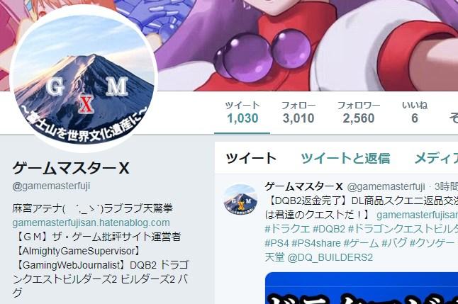 【GM】ふじさん・ザ・ゲーム批評サイト運営者である忖度しないゲームマスターふじさん改めゲームマスターXとなったツイッターの画像