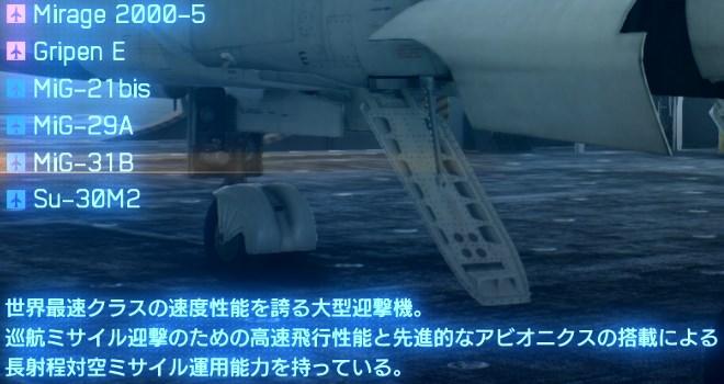 ゲームマスターがエースコンバット7ノーマル難易度クリアしときに使ってた超高速機体のMIG31