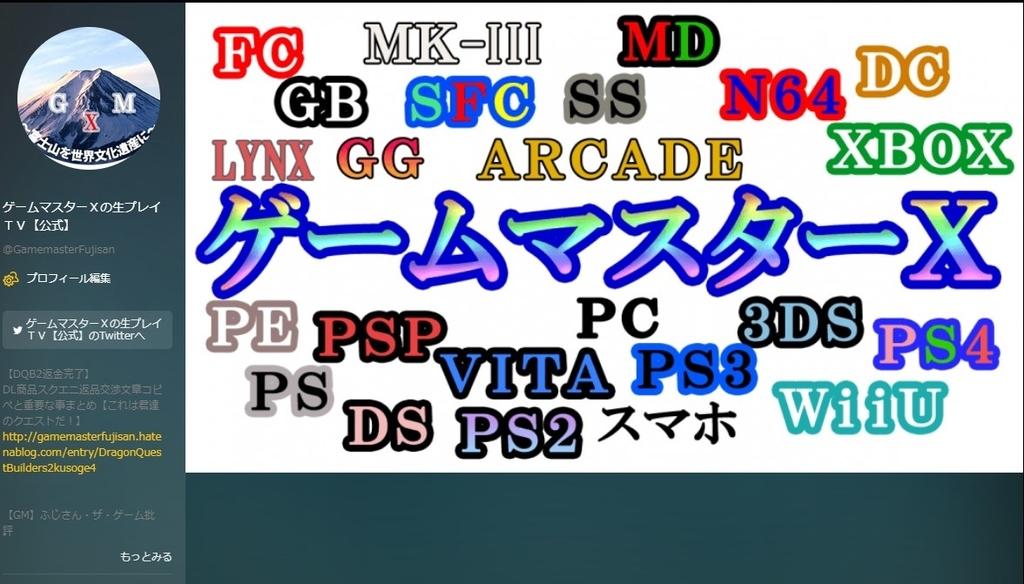 ゲームマスターのオープンレックopenrecチャンネルのトップページタイトル画像