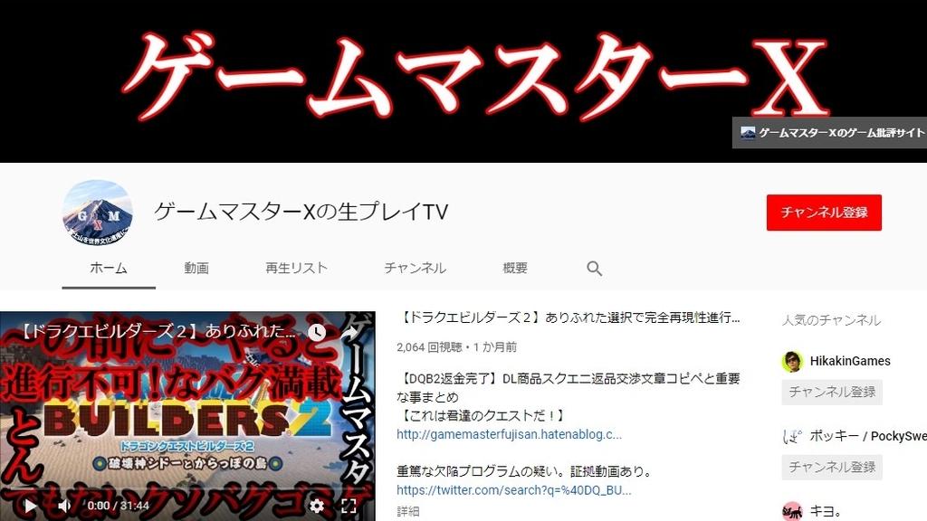 ゲームマスターのユーチューブyoutubeチャンネルのトップページタイトル画像