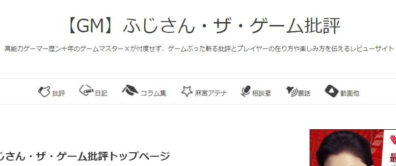 ゲームマスターXとなったあともゲーム批評サイトの名前は依然変わらず【GM】ふじさん・ザ・ゲーム批評でいく画像
