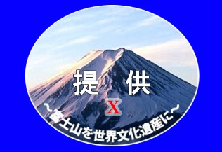 ゲームマスターXの提供ふじさんアイコン画像