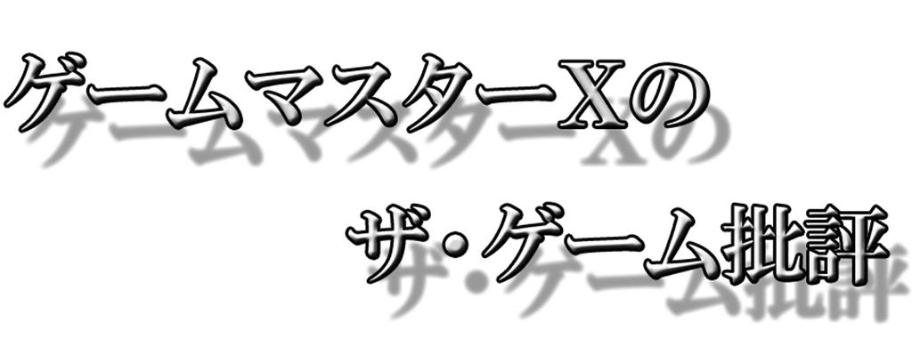 ゲームマスターの放送のエンディングGMXロゴ