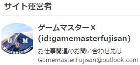 ゲームマスターXの批評サイトである【GM】ふじさん・ザ・ゲーム批評のサイト運営者名を変えた