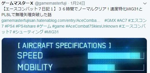 ゲームマスターXのツイッタータグgamemasterやfujitterを廃止しgmxへ