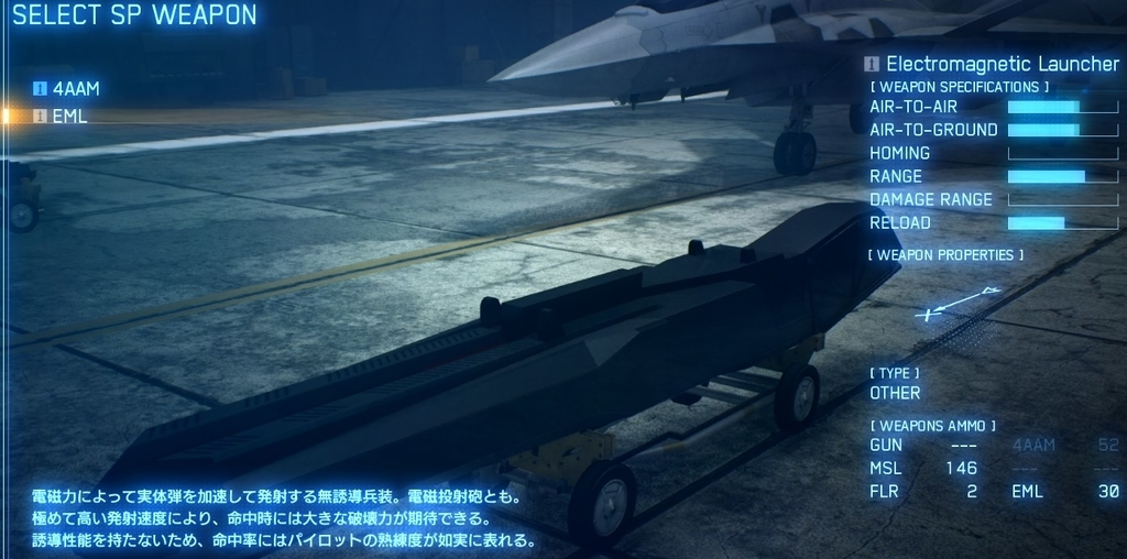 ゲームマスターXの変態挙動機X02Sストライクワイバーンの特殊武装EML