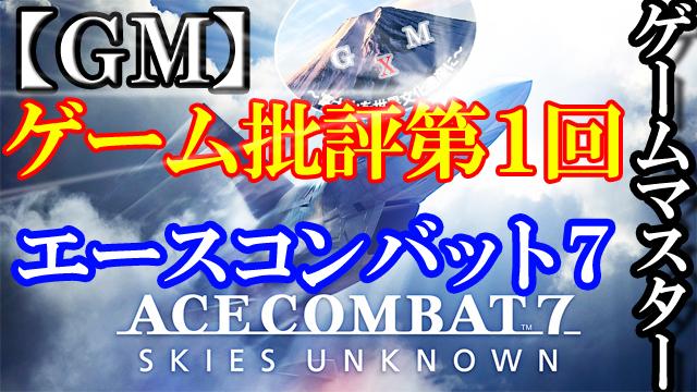 エースコンバット7【GM】ふじさん・ザ・ゲーム批評第1回のサムネ画像
