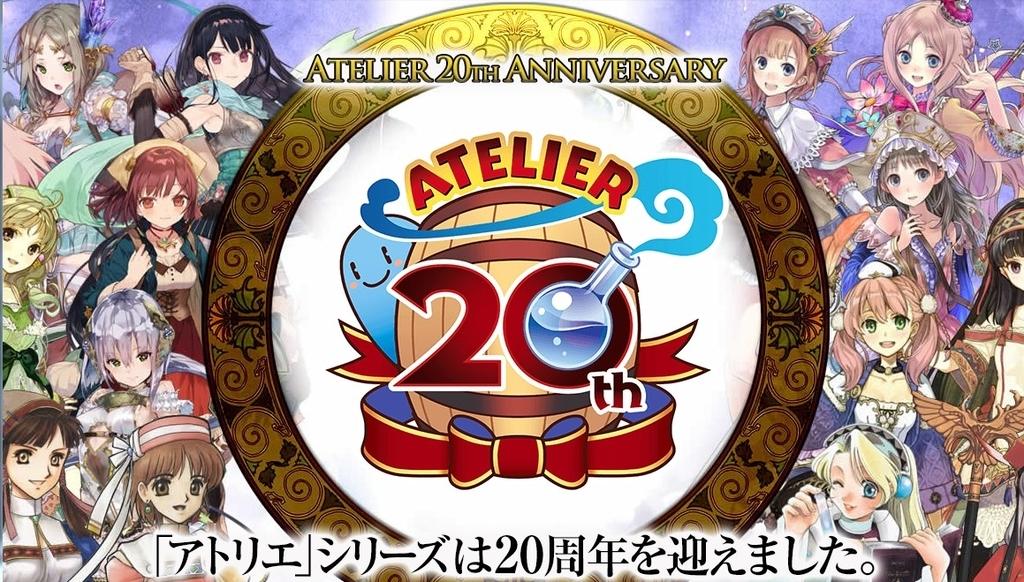アトリエシリーズ20周年ガストおめでとう画像