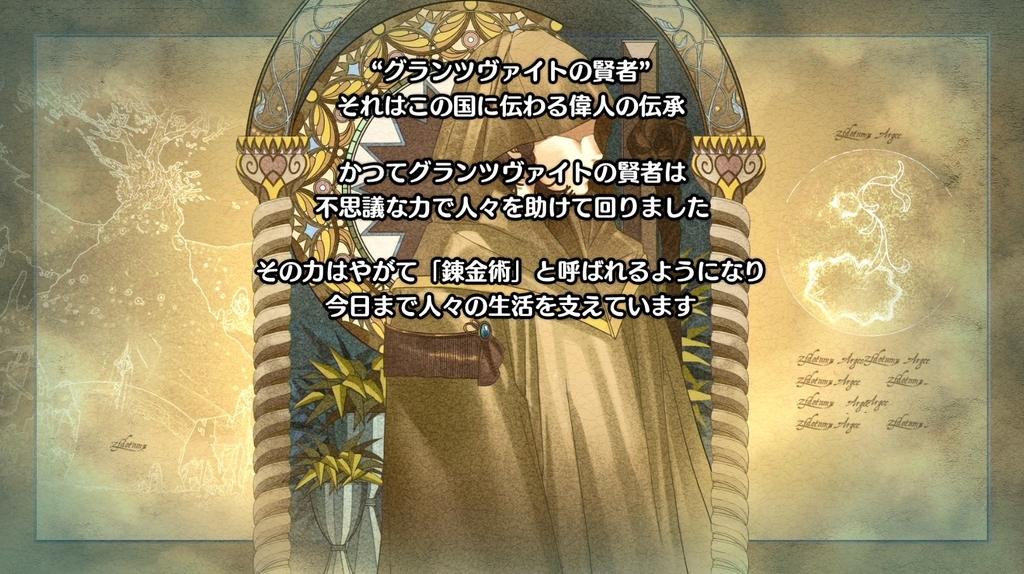 ネルケと伝説の錬金術士たち 新たな大地のアトリエあらすじ解説画面