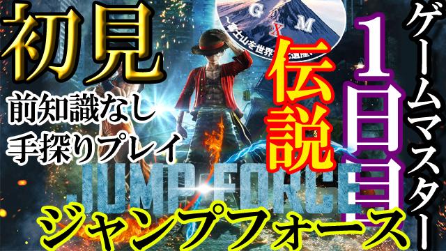 ジャンプフォースPS4ゲームマスターX放送サムネ1日目伝説