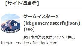 はてなブログPROゲームマスターXサイト運営者情報