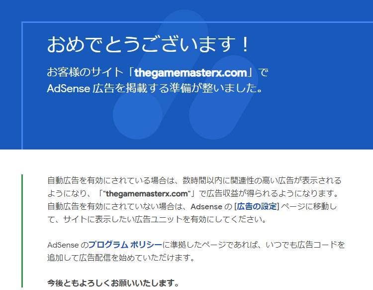 おめでとうございます!アドセンスサイト追加審査合格メールの画像