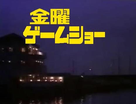 ゲームマスターXのテレビ放送オープニングである金曜ゲームショー画像