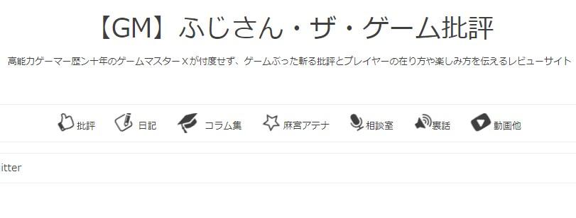 まさかのゲームマスターXゲーム批評サイト名変更?