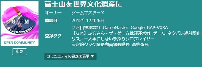 ゲームマスターX富士山を世界文化遺産にニコニコミュニティニコ生タイトル