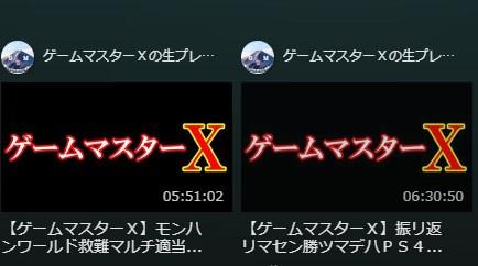 ゲームマスターX振り返りプレイオープンレック配信リスト