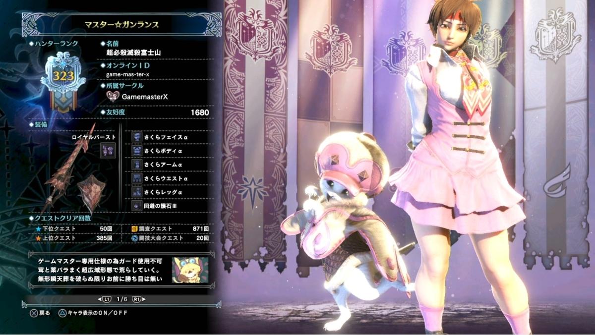 ゲームマスターXPS4モンスターハンターワールドギルドカード超必殺滅殺富士山
