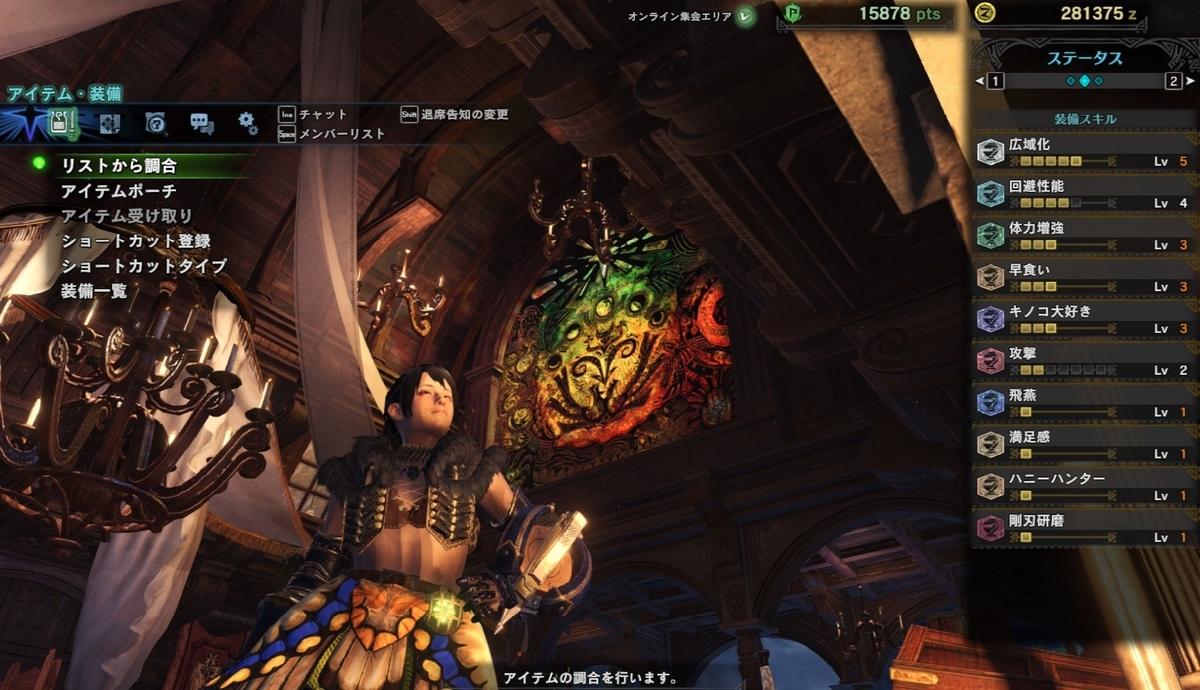 ゲームマスターX超広域零式ついに完成モンハンワールドPCスチーム