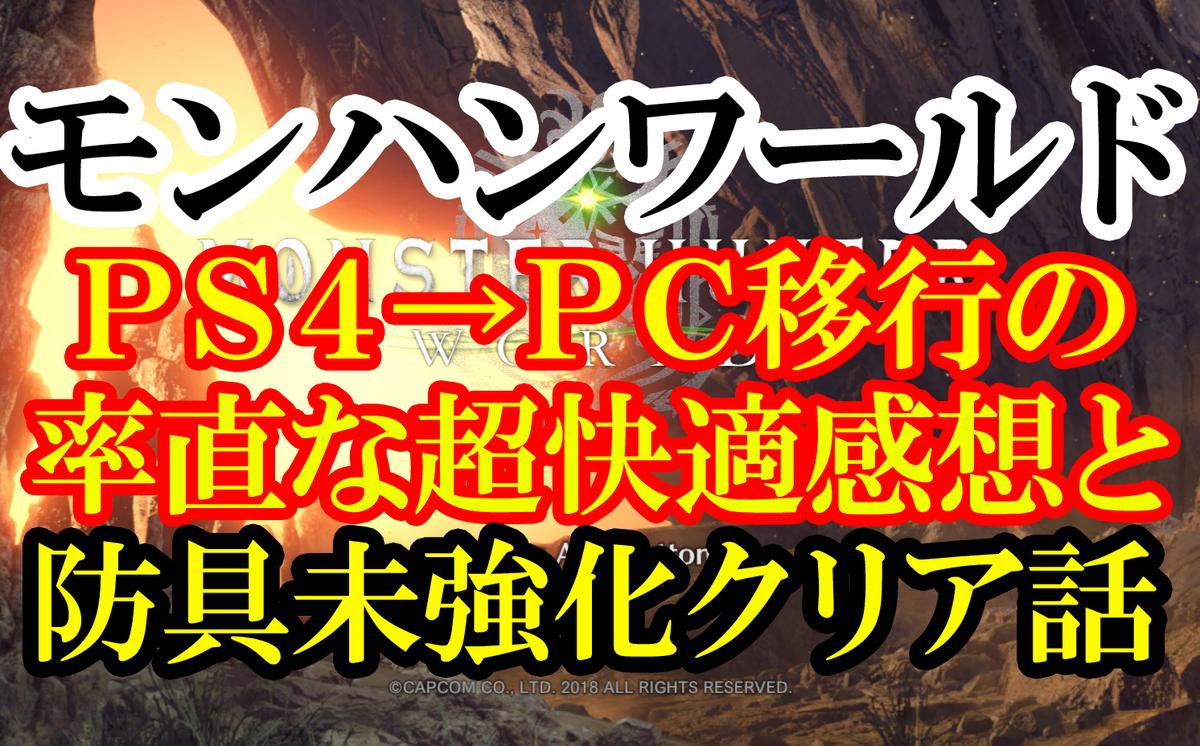 ゲームマスターXモンハンワールドPS4からPC移行防具未強化クリア話サムネ
