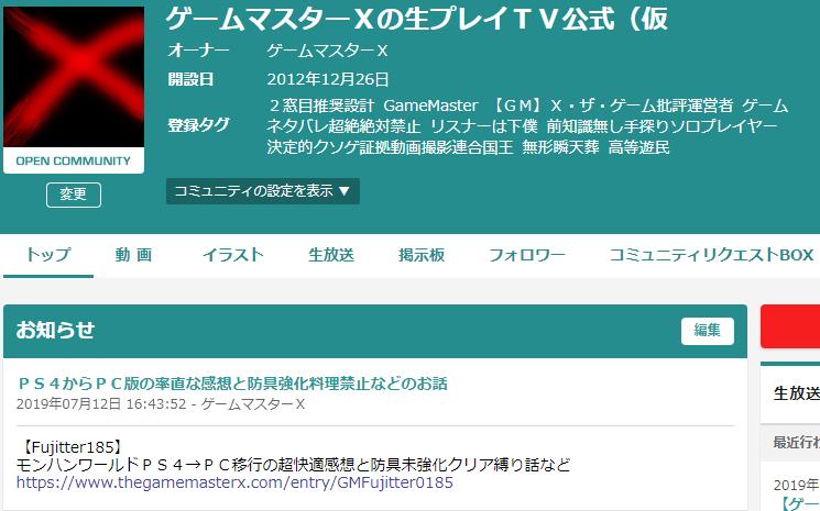 ゲームマスターXニコニコ生放送コミュニティトップページ