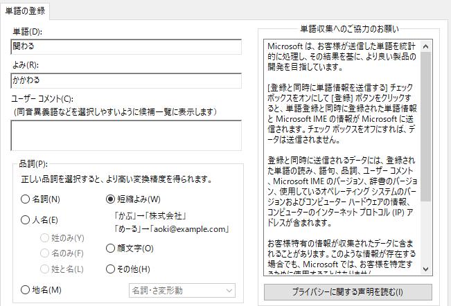 ゲームマスターX辞書登録クソゴミひらがな変換への強引な対処法