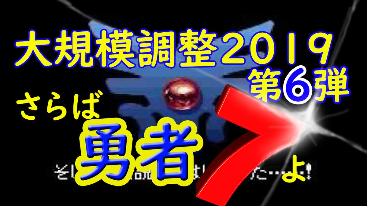 ゲームマスターX大規模調整2019第6弾さらば勇者7よ!タイトルサムネ画像