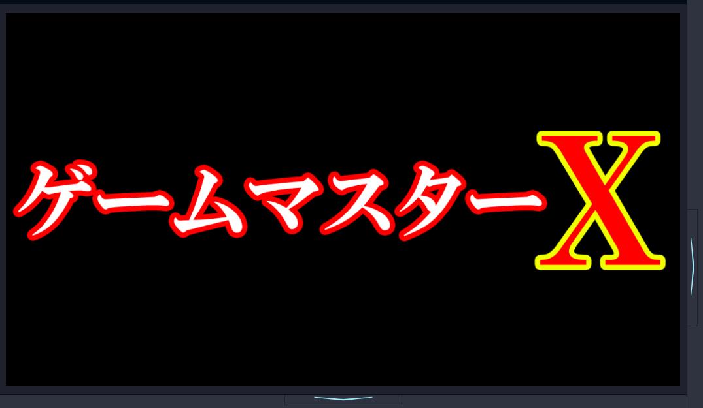 ゲームマスターXNAIR不具合異常問題いつまでも直さないクソゴミ運営