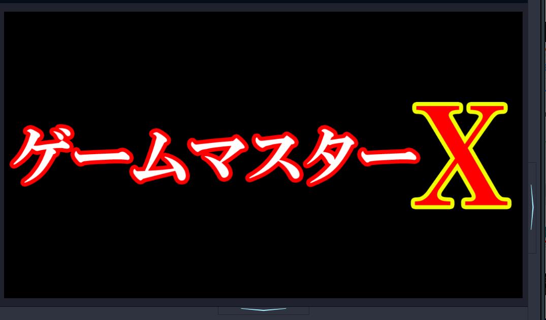 ゲームマスターXNAIR不具合異常問題いつまでも直さないクソゴミ運営縮小症状発生証拠画像