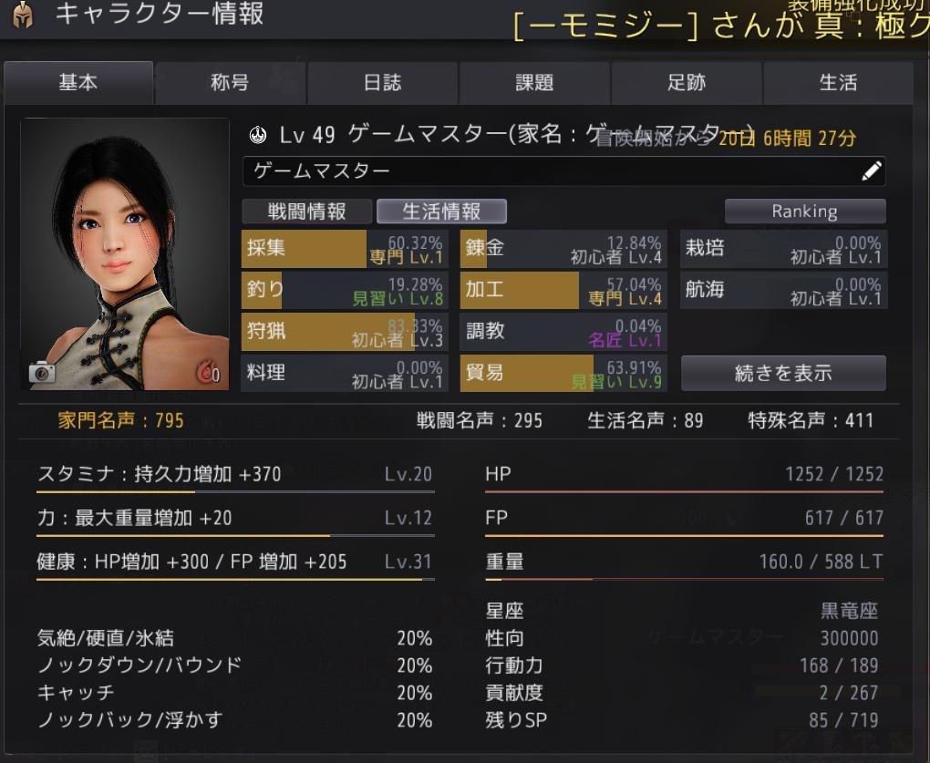ゲームマスターX黒い砂漠ゲームマスタ一情報画面調教レベル名匠レベル1