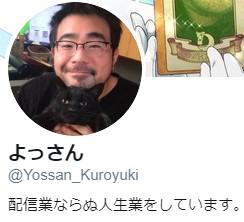 ゲームマスターXよっさん人生業のツイッター画像