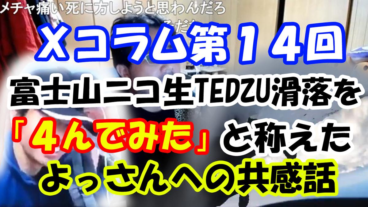 ゲームマスターXコラム第14回よっさん4んでみたTEDZU称えた話タイトルサムネ