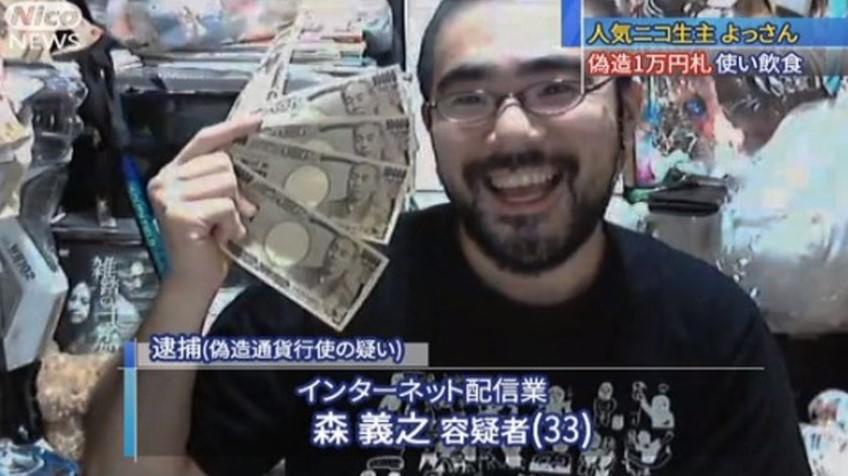 ゲームマスターX森義之よっさんニコ生主金銭の偽造で逮捕画像